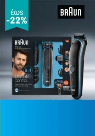 Νέες ξυριστικές μηχανές από τη Braun!