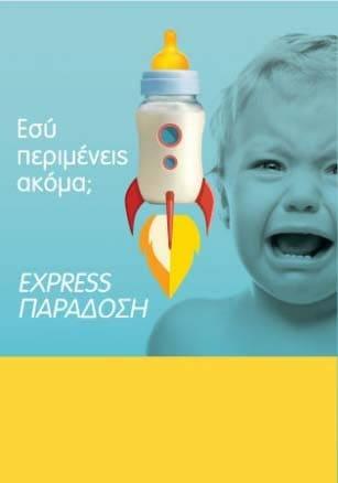 Express Delivery - Σε 3 ώρες στην πόρτα σου!