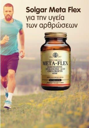 Solgar Metaflex, για να σε μην σε πιάνει κανένας πόνος στις αρθρώσεις!