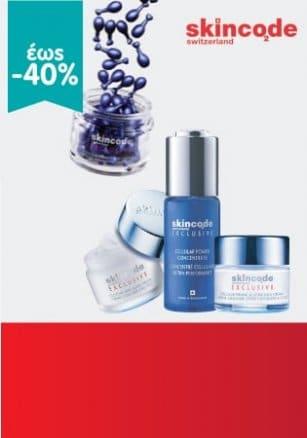 """Εικόνα του """"Skincode, τα Ελβετικά δερμοκαλλυντικά υψηλής ποιότητας & αποτελεσματικότητας!"""""""