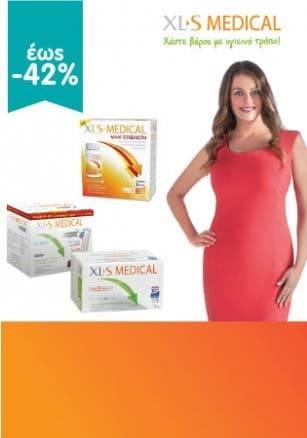 Bάζουμε στόχο να χάσουμε τα περιττά κιλά με υγιεινό τρόπο με σύμμαχο το XL-S Medical.