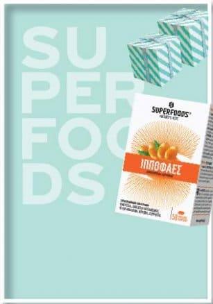 Ιπποφαές από τη Superfoods, για γερό οργανισμό και δυνατό ανοσοποιητικό!