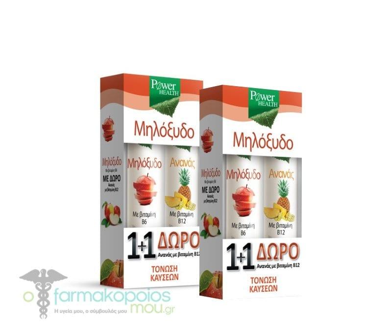 2 x Power Health (1+1 ΔΩΡΟ) με Συμπλήρωμα διατροφής με Μηλόξυδο   Βιταμίνη  Β6 3711b4d32ce