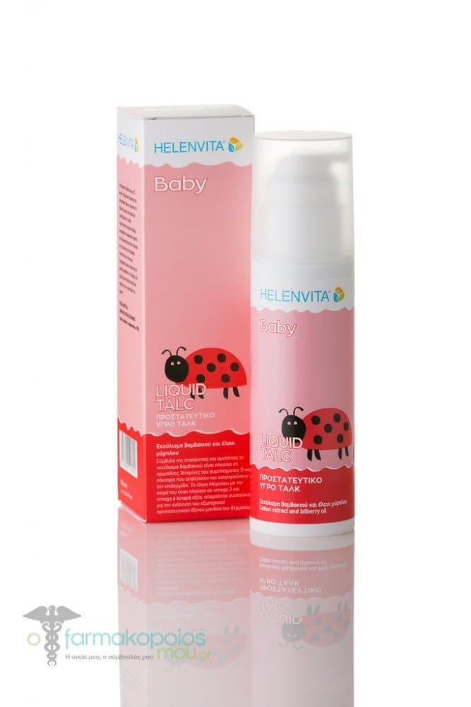 Helenvita Baby Liquid Talc Προστατευτικό Βρεφικό Γαλάκτωμα με 1 3 Φυσική  Πούδρα για την Πρόληψη   Αντιμετώπιση του Συγκάματος eb1a37d64c6