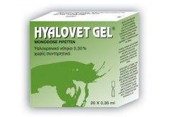"""Εικόνα του """"Hyalovet Gel Monodose, Υαλουρονικό Νάτριο 0,30%, 20amps x 0,35ml """""""