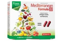 """Εικόνα του """"Power Health Mediterranean Formula 22, 60 tabs """""""