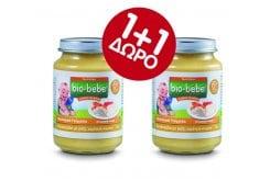 """Εικόνα του """"Bio Bebe Nutrition (1+1 ΔΩΡΟ) Βιολογική Βρεφική Τροφή Κοτόπουλο με Ρύζι, Καρότα & Ντομάτα, από τον 6ο μήνα, 2 x 200gr"""""""