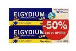 2 x Elgydium Kids Banana PROMO -50% ΣΤΟ 2ο ΠΡΟΪΟΝ Οδοντόκρεμα 500ppm Ιόντων Φθορίου για Παιδιά με γεύση Μπανάνα, 2 x 50ml