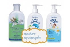 Frezyderm Baby PACKAGE with Baby Bath, 200ml, Baby Hydra Milk, 200ml & Baby Shampoo, 200ml