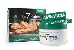 Somatoline Cosmetic Εντατικό Αδυνάτισμα Νύχτας σε 7 Νύχτες, 250 ml