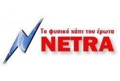 """Εικόνα του """"Netra"""""""