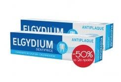 """Εικόνα του """"Elgydium Antiplaque ΠΑΚΕΤΟ -50% το 2ο ΠΡΟΪΟΝ Οδοντόκρεμα κατά του Σχηματισμού Βακτηριακής Πλάκας, 2 x 75ml """""""