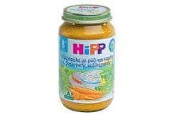 """Εικόνα του """"Hipp Υποαλλεργικό Βρεφικό Γεύμα Βιολογικής Καλλιέργειας με Γαλοπούλα, Ρύζι & Καρότα, 220 gr """""""