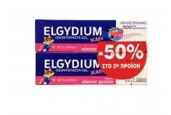2 x Elgydium Kids Red Berries PROMO -50% ΣΤΟ 2ο ΠΡΟΪΟΝ Παιδική Οδοντόκρεμα 2-6 ετών, με Γεύση Κόκκινα Φρούτα, 2 x 50ml