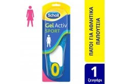 Scholl Gel Activ Sport Καινοτομικοί Ανατομικοί Πάτοι Γυναικείοι για τις Αθλητικές Δραστηριότητες, 2 τεμάχια