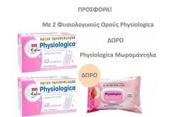 2x GIFRER Physiologica, Φυσιολογικός ορός για τη μύτη & τα μάτια, αποστειρωμένες αμπούλες 80x5ml & ΔΩΡΟ Physiologica Μωρομάντηλα, 64τμχ