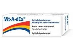 Vit-A-dEx Pomm Οφθαλμική Αλοιφή Με Βιταμίνη Α & Δεξπανθενόλη, 5g