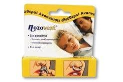 Pharmaq Nozovent Dilator Ρινικός Διαστολέας, 2 τεμάχια
