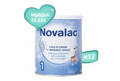 Πακέτο Προσφοράς 12 x Novalac 1 Βρεφικό Γάλα σε σκόνη εως τον 6μήνα, 12 x 400gr