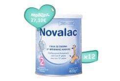 Πακέτο Προσφοράς 12 x NOVALAC 2 Βρεφικό Γάλα σε Σκόνη 2ης Βρεφικής Ηλικίας, από 6-10 μήνες, 12 x 400gr