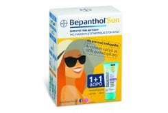 Bepanthol Sun PROMO 1+1 GIFT Face Mineral Cream SPF50+ for Sensitive Skin, 2 x 50ml