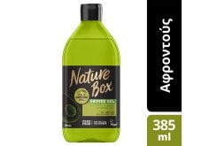 Nature Box Shower Gel Avocado Oil Αφρόλουτρο, 385ml