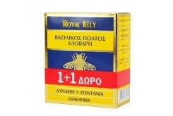 Ελοβάρη 1+1 ΔΩΡΟ Φυσικός Βασιλικός Πολτός Royal Jelly για Φυσική & Πνευματική Τόνωση & Ενίσχυση του Ανοσοποιητικού, 2x20gr