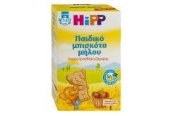 Hipp Παιδικά Μπισκότα με γεύση Μήλου, 150 gr – 30 τεμάχια