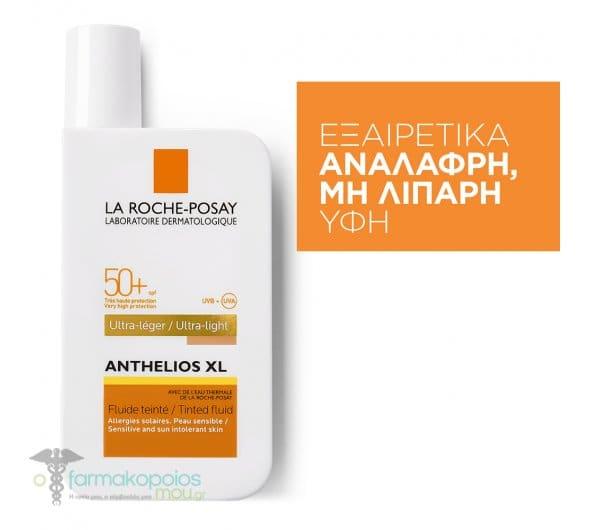 La Roche Posay Anthelios XL Tinted Fluide SPF50+ Λεπτόρρευστη Αντηλιακή Κρέμα Προσώπου με Χρώμα, 50ml