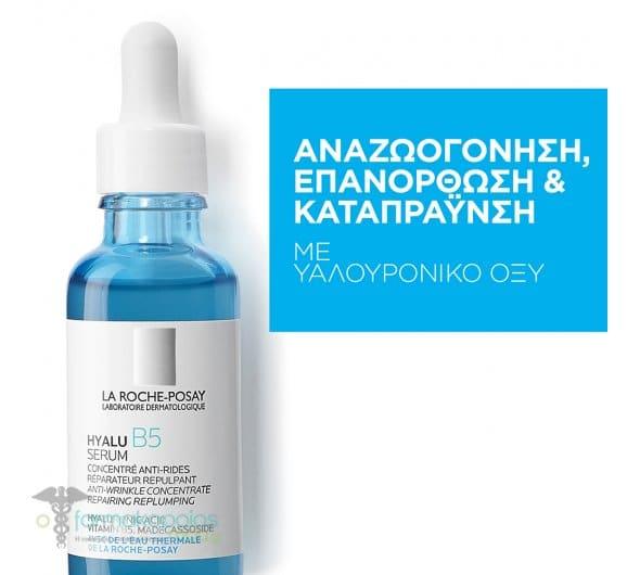 La Roche Posay Hyalu B5 Serum Αντιρυτιδικό & Επανορθωτικό Συμπύκνωμα, 30ml