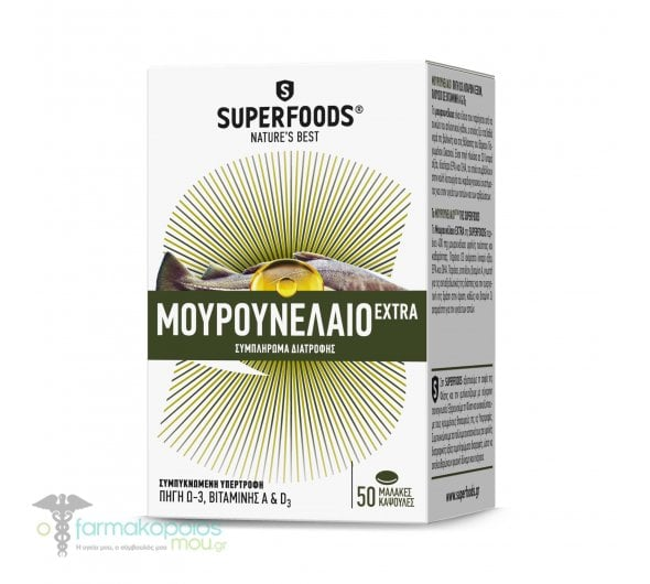 SuperFoods Μουρουνέλαιο Extra, 50 soft caps