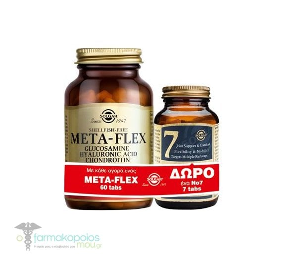 Solgar PROMO με Meta Flex - Glucosamine Chondroitin Hyaluronic Acid Msm, 60 tabs & ΔΩΡΟ No.7 Ισχυρή Φόρμουλα για την Καλή Λειτουργία των Αρθρώσεων, 7vcaps