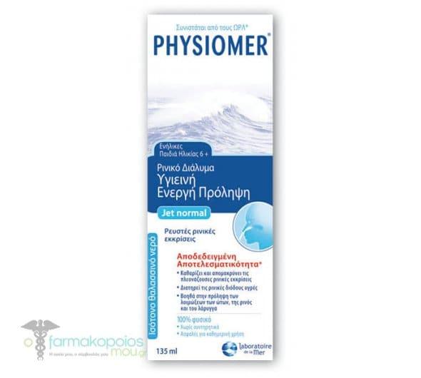 Physiomer Nasal Spray Jet Normal Ρινικό Σπρέι με 100% Θαλασσινό Νερό Κατάλληλο για Παιδιά από 6 ετών & για Ενήλικες, 135ml