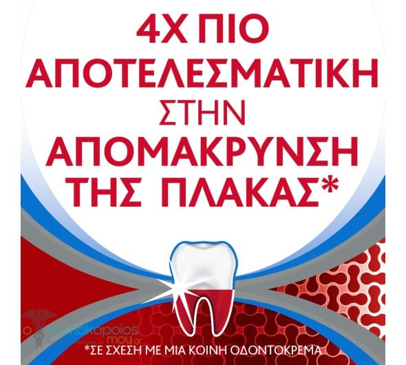 Parodontax Extra Fresh Complete Protection Οδοντόκρεμα, 75ml