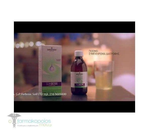 Superfoods Slimdetox Φόρμουλα Αποτοξίνωσης & Αδυνατίσματος, 300ml