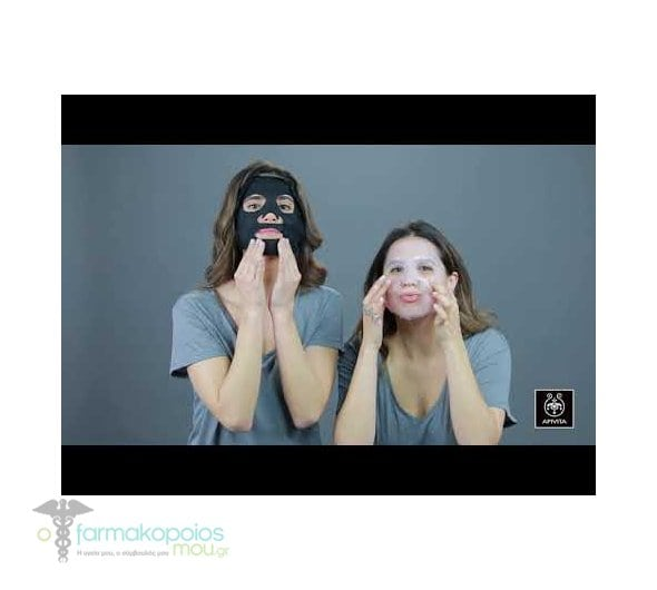 Apivita Express Beauty Tissue Face Mask Carob Μαύρη Tissue Μάσκα Προσώπου με Χαρούπι για Αποτοξίνωση & Καθαρισμό, 20ml
