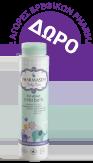 Pharmasept > Με αγορες βρεφικων απο 15  ευρώ > δώρο 40ml Pharmasept Tol Velvet Baby Mild Bath 5205122002047gift