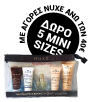 Nuxe 40e και άνω > ΔΩΡΟ nuxe-sun-kit-travel-sizes  160519