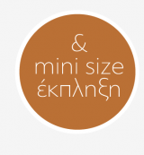 Darphin mini size / ΔΩΡΟ ΠΡΟΙΟΝ  darphin-suprise-mini-size - 190419