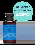 Apivita / Με Κάθε Αγορά Άνω των 30€ ΔΩΡΟ Αντισηπτικό 5201279081928gift - 080920 / marina