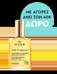 Nuxe / Με Αγορές Ανω των 40€ -  ΔΩΡΟ Hulie 30ml 3264680009761gift  / 080920  - marina