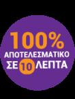 apotelesmatiko_10lepta