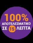 apotelesmatiko_15lepta