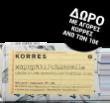 Korres - με κάθε αγορά  ΔΩΡΟ σαπούνι