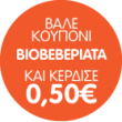 Biobebe Piata