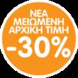 -30% Μειωμένη Τιμή