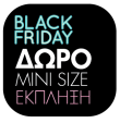 Black Friday / Apivita Mini size / ΔΩΡΟ ΠΡΟΙΟΝ