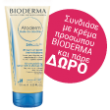 Bioderma Sensibio 500ml + Κρέμα Προσώπου > Δώρο Atoderm