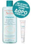 Avene Cleanance - Με αγορά 2 προϊόντων Cleanance ΔΩΡΟ το Clenanace Eau Micellaire 20 ml & η Cleanance Expert 5 ml - 1360413607