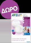 Philips Avent Ηλεκτρονικό Θήλαστρο & ΔΩΡΟ Επιθέματα στήθους 60τμχ